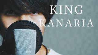 【男性が歌う】Kanaria /『KING』(リクエ