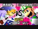 【記号杯】使者様㌧ vs ◎ANAKIN☆彡【一回戦第一試合】-64スマ...