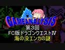ゲーム解析倶楽部 第03回 ドラゴンクエストⅣ 海の没エンカの謎に迫る!!