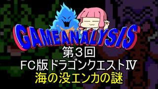 ゲーム解析倶楽部 第03回 ドラゴンクエ