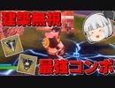 【フォートナイト】ソー&アイアンマン!建築無視の最強コンボ...