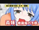【義妹】実話を元にしたダークショートストーリー 修羅場漫画【マンガ動画】