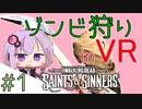 【Voiceroid実況】VRでゾンビ狩り!Part1【TWD:S&S】