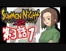 【実況】サモンナイト2で俺が楽しい 第3話(1/7)