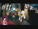 【Blasphemous】罪ときりたんと弓鶴くん #11【VOICEROID】