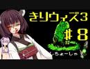 きりたんのウィザードリィ3 8F【週刊】