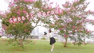 【響空】sweets parade 踊ってみた【あい