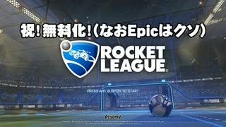 ロケットリーグ(淫夢)