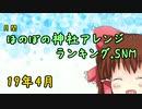19年4月号 月間ほのぼの神社アレンジランキング.SNM
