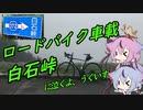 【ロードバイク車載】白石峠に泣くよ、うぐいす【鳴花ヒメ・ミコト】