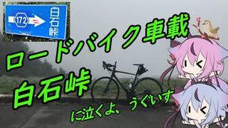 【ロードバイク車載】白石峠に泣くよ、う