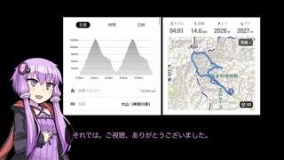 [結月ゆかり]丹沢大山[2周トレーニング]