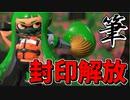 【実況】スプラトゥーン2でたわむれる 全ブキ制覇への道 Par...