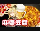 酒クズ弦巻の今日のおつまみ #29 中華の定番!ちょいガチ麻婆豆腐【第一回スパイス祭】