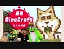 【週刊Minecraftまとめ】忙しい人のための最強の匠は俺だ!絶望的センス4人衆がカオス実況!前編【4人実況】
