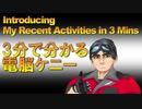 3分で分かる電脳ケニー/Introducing Kenny's Recent Activities in 3 Mins【#電脳ケニー】