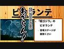 【ビオランテ】ゴジラ怪獣ここが好き 第十三回【後編】