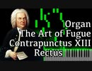 【J.S.バッハ】フーガの技法 - コントラプンクトゥスXIII - Rectus - Organ Ver.【13/The Art of Fugue/Kunst der Fuge/Bach】