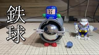 鉄球射出ビーダマンの動画