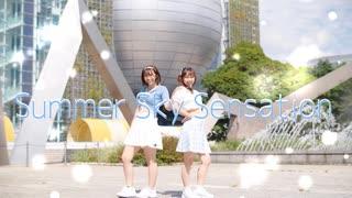 【でぱささ】Summer Sky Sensation 踊って