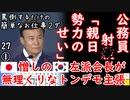 日本関係ないだろ... 【江戸川 media lab HUB】お笑い・面白い・楽しい・真面目な海外時事知的エンタメ
