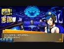 【ペルソナ4ザ・ゴールデン】「飛べ!」 6月7日 58日目 曇り【実況】