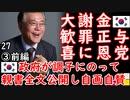これが大統領の成果2ダ... 【江戸川 media lab HUB】お笑い・面白い・楽しい・真面目な海外時事知的エンタメ