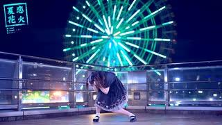 【杏奈】夏恋花火【踊ってみた】