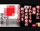 鎌とハンマーついてないよ~ 【江戸川 media lab HUB】お笑い・面白い・楽しい・真面目な海外時事知的エンタメ