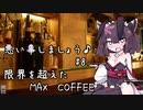 悪い事しましょう♪ #8 限界を超えたMAXCOFFEE