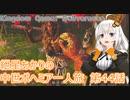 紲星あかりの中世ボヘミア一人旅 第44話【Kingdom Come: Deliverance】【Hardcore Mode】