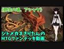 【MTGアリーナ】ジトメガネきりたんのMTGファンデッキ動画【野生の魂、アシャヤ】