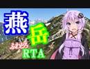 【VOICEROID】燕岳登山RTA【結月ゆかり】