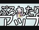 透鯉: ぷろれたりアップ (vo.初音ミク)