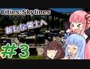 [Cities:Skylines] 幸福な街を作ろう #3 [琴葉姉妹といっしょにあそぼ]