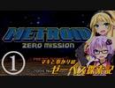 【メトロイドゼロミッション】マキとゆかりのゼーベス探索記 Part1【VOICEROID実況】
