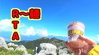 R~麺TA!木曽駒ヶ岳