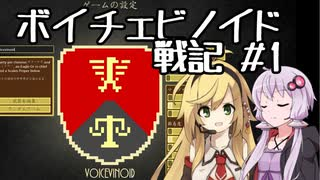 【Airships:Conquer the Skies】ボイチェ