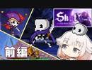 【Skul: The Hero Slayer】ホネちゃん・ざ・ひーろーすれいや...