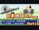偉人なめんなっw【ポケットモンスターファイヤーレッド】Part16