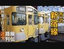 【迷列車で行こう/迷路線列伝】第15回 乗り換え不便な孤立路線!? 西武新宿線