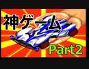 #2【激ムズゲームに挑戦】ミニ四駆シャイニングスコーピオン実況プレイ Part2