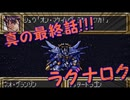 【実況】SFC第3次スーパーロボット大戦を2人でプレイしている動画 90!!!