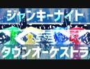 【MSSP】ジ.ャンキーナ.イトタ.ウンオ.ーケストラ【11周年記念】