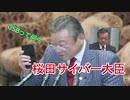 【サイバー大臣】ゆっくり桜田くん