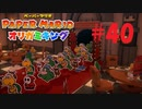 [実況]クッパ軍団の殴り込みだぁぁぁぁぁ『ペーパーマリオオリガミキング』part40