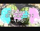 【VOICEROID園芸部】ことのふぁーむ!その6!【琴葉茜・葵】