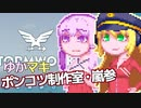 【Stormworks】ゆかマキぽんこつ制作室・嵐参2