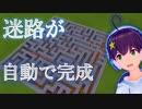 【マイクラ】迷路を自動で生み出す装置【コマンド紹介】【穴掘り法】