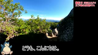 【リアル登山アタック】三ツ峠山RTA(2020